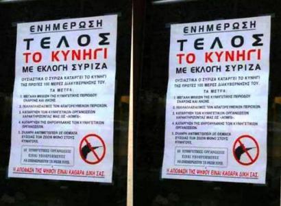 Grezian Troikaren murrizketek kolpatu dituztenean Samarasen boto emaileak
