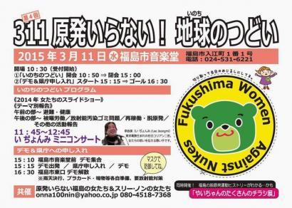 Fukushima+4: mundu osoan protestak hondamendia berriz gertatzea eragotzi nahian