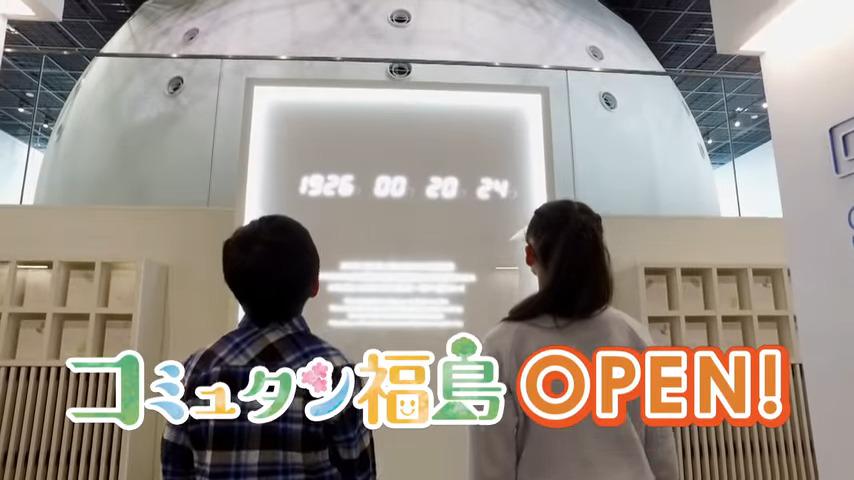 Atomo liluragarria. Bi haur Fukushimako Ingurumenaren Sormen Gunean, irradiazioen laborategiaren aurrean.