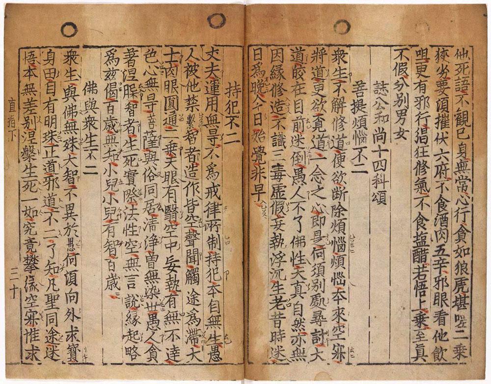 1377ko 'Jikji' testu budista, Gutenbergen Biblia baino hamarkada batzuk lehenago inprimatua. (arg.: Koreako Kultura Museoa)